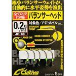 MicroJig Cultiva JH-88 Balancer Head (5buc/plic)